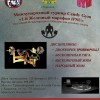 Международный турнир Candy Gym «1-й Железный марафон IPSU»